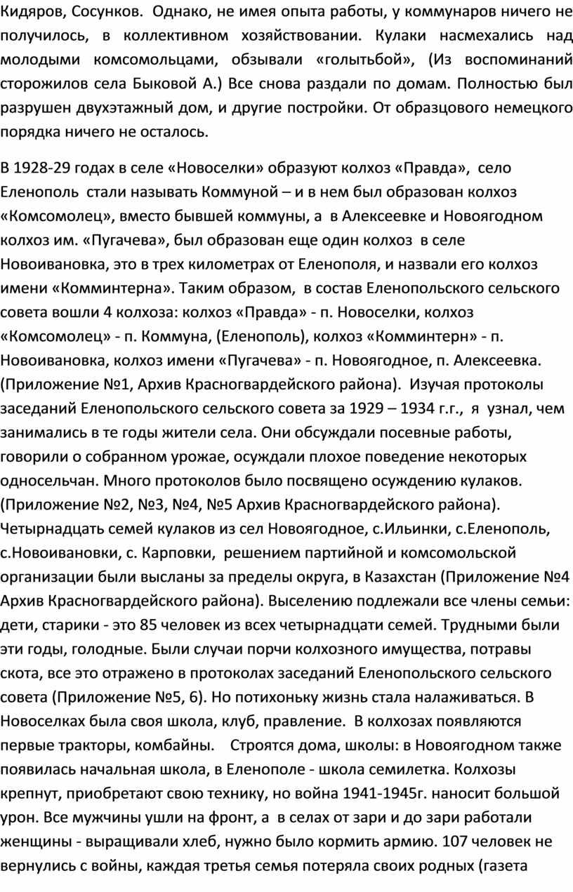 Кидяров, Сосунков. Однако, не имея опыта работы, у коммунаров ничего не получилось, в коллективном хозяйствовании