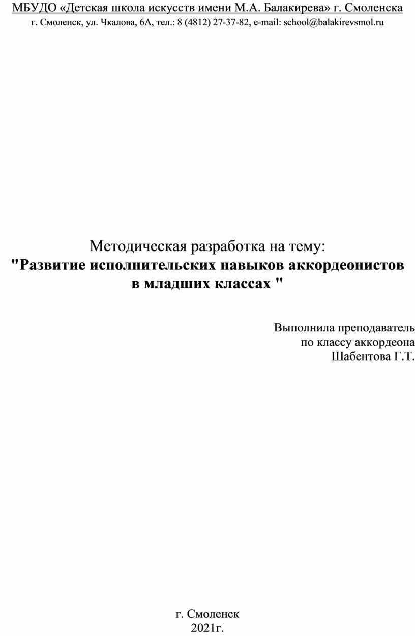 МБУДО «Детская школа искусств имени