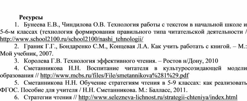 Ресурсы 1. Бунеева Е.В