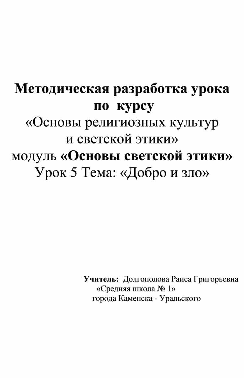 Методическая разработка урока по курсу «Основы религиозных культур и светской этики» модуль «Основы светской этики»