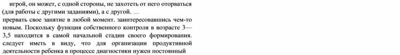 Поскольку функция собственного контроля в возрасте 3—3,5 находится в самой начальной стадии своего формирования
