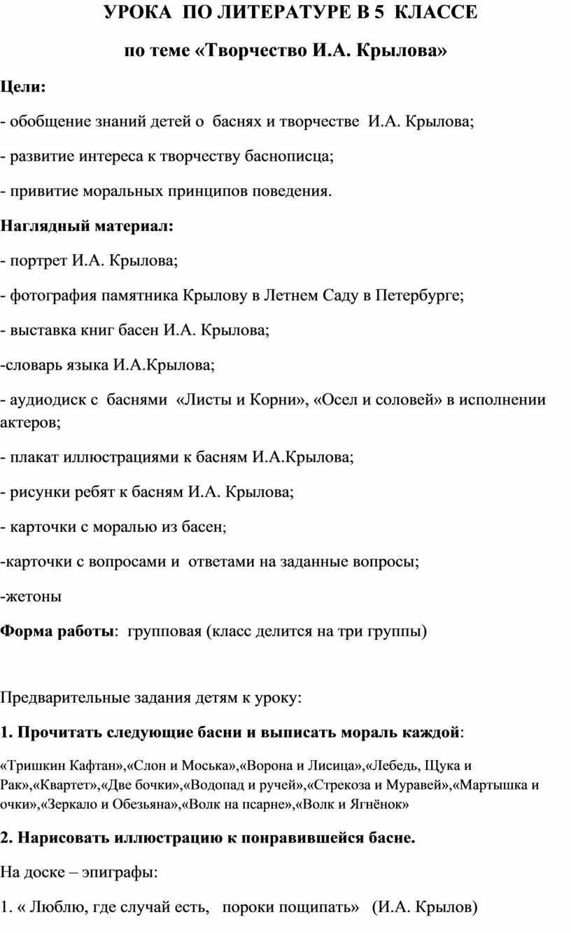 УРОКА ПО ЛИТЕРАТУРЕ В 5