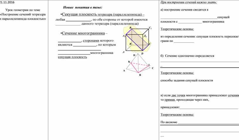 Урок геометрии по теме «Построение сечений тетраэдра и параллелепипеда плоскостью»