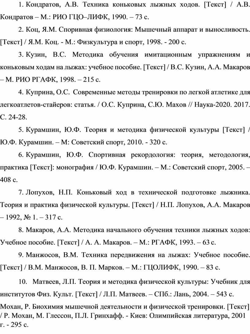 Кондратов, А.В. Техника коньковых лыжных ходов