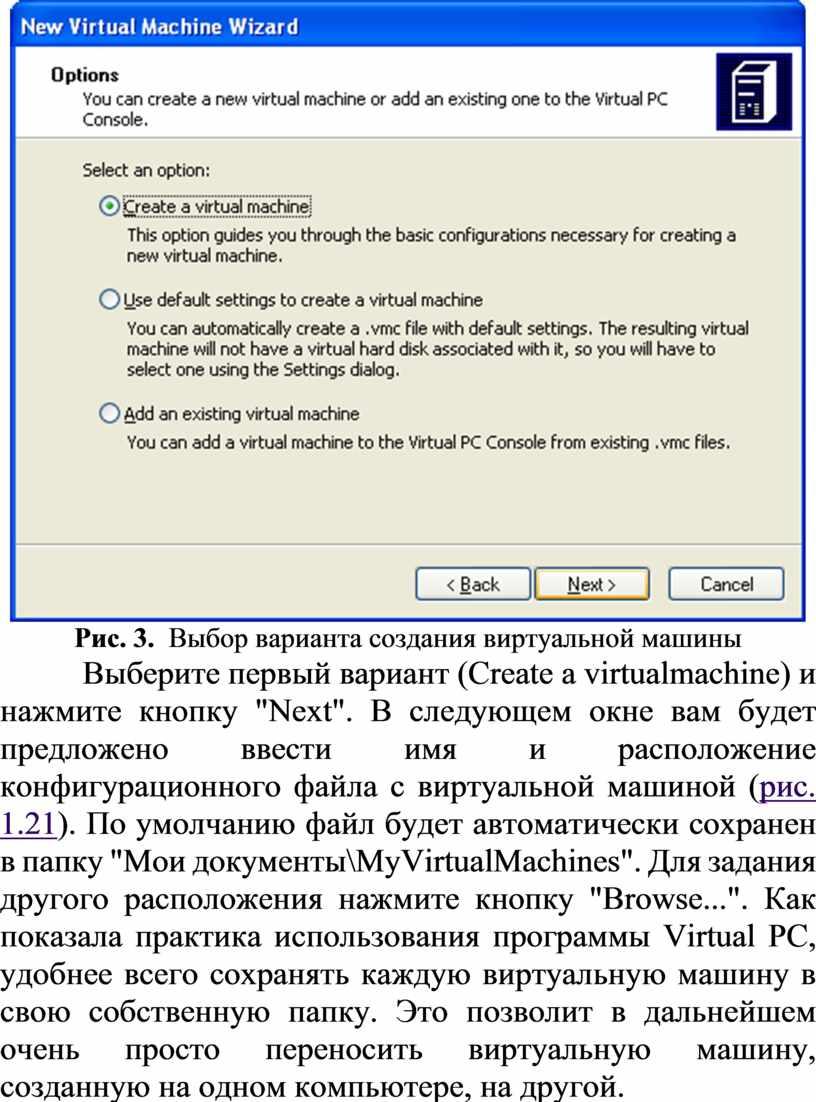 Рис. 3. Выбор варианта создания виртуальной машины