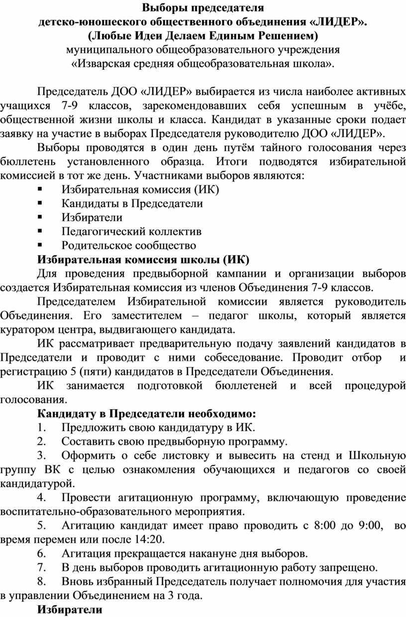 Выборы председателя детско-юношеского общественного объединения «ЛИДЕР»