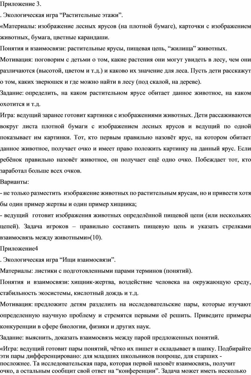 """Приложение 3. . Экологическая игра """"Растительные этажи"""""""