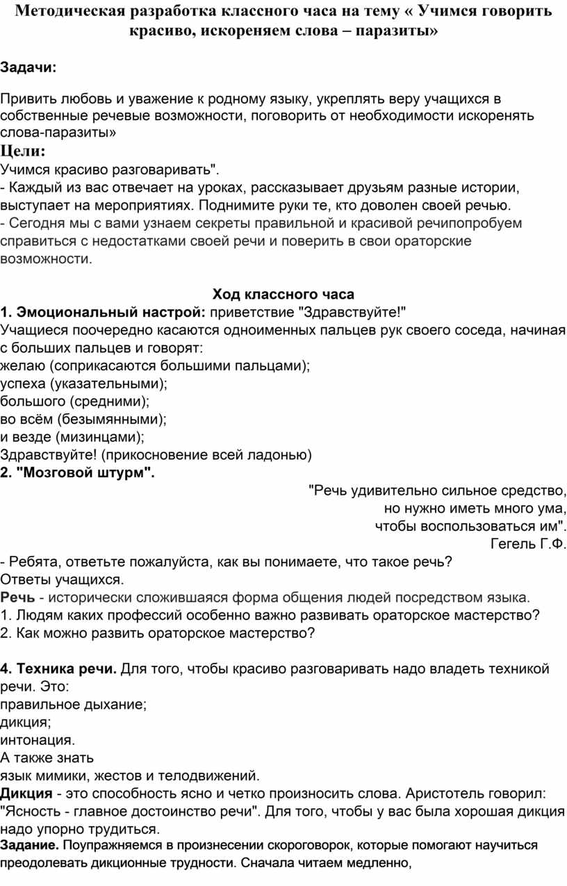 Методическая разработка классного часа на тему «