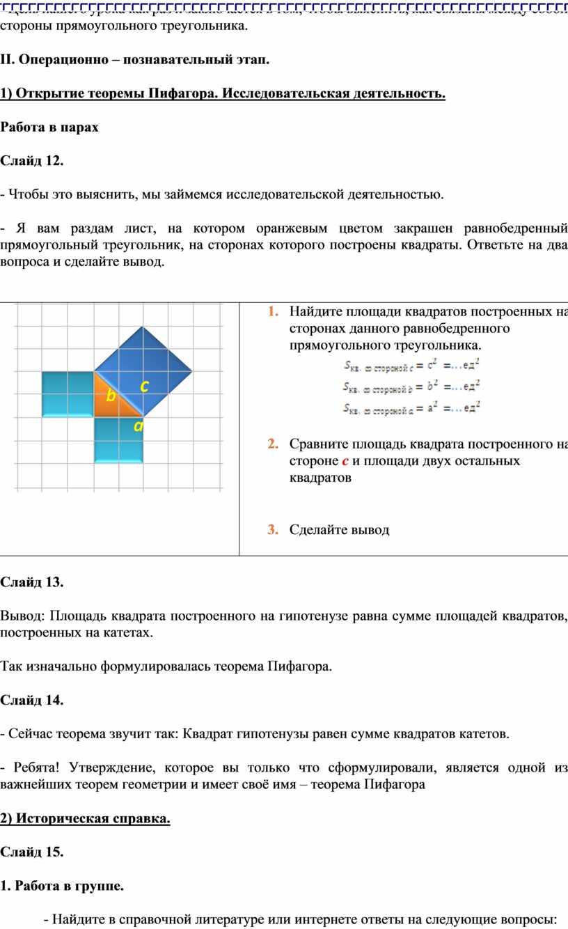 Цель нашего урока как раз и заключается в том, чтобы выяснить, как связаны между собой стороны прямоугольного треугольника