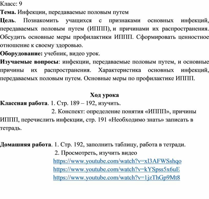 Класс: 9 Тема. Инфекции, передаваемые половым путем
