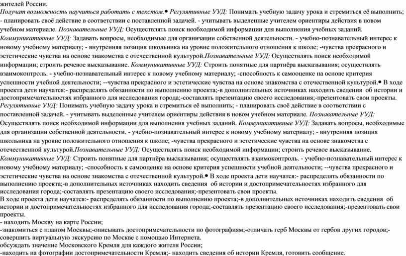 России. Получат возможность научиться работать с текстом