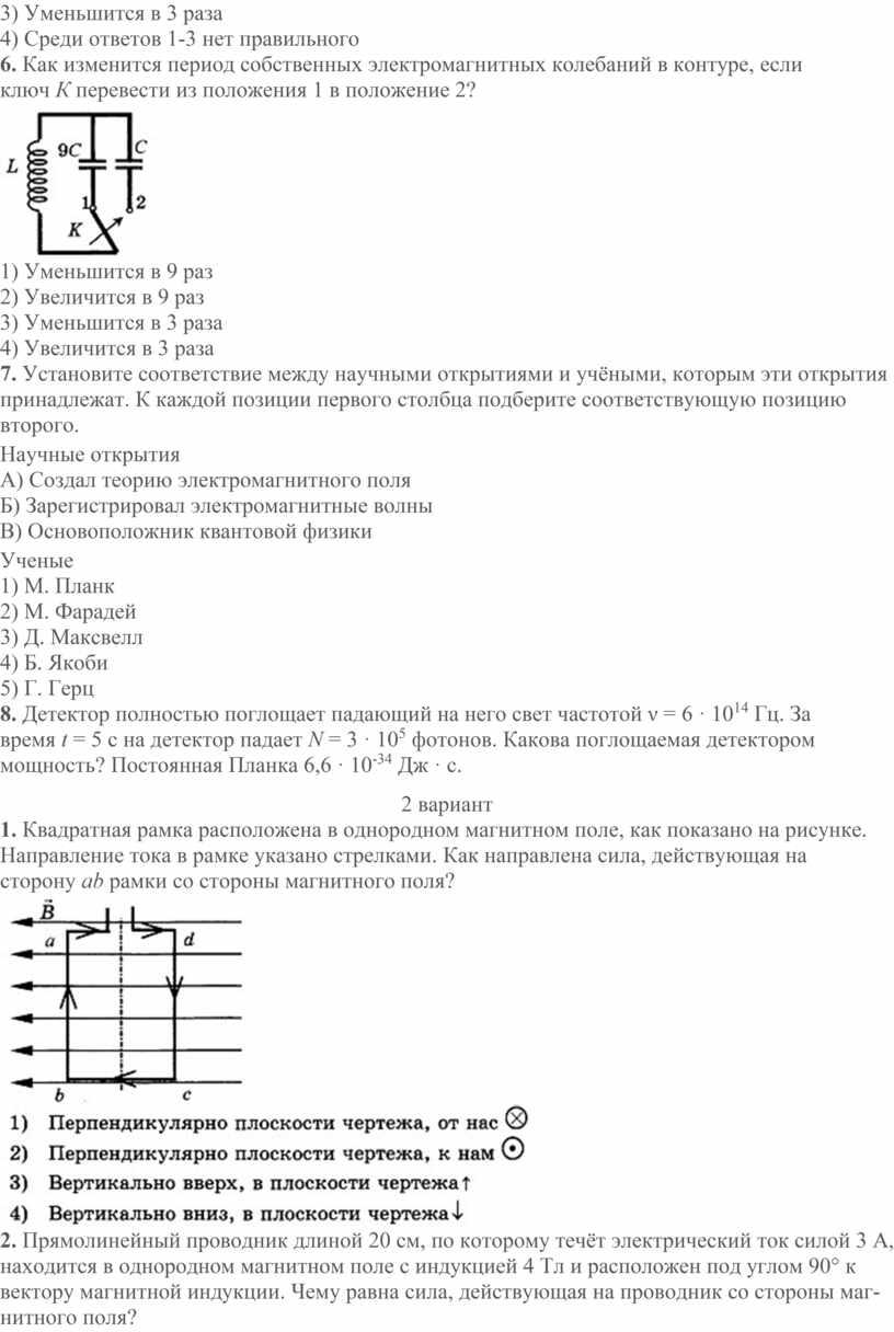 Уменьшится в 3 раза 4) Среди ответов 1-3 нет правильного 6