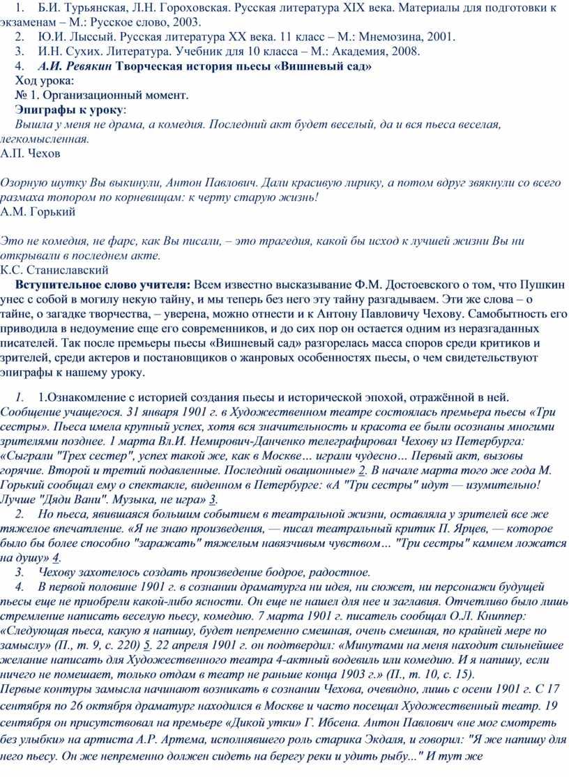 Б.И. Турьянская, Л.Н. Гороховская