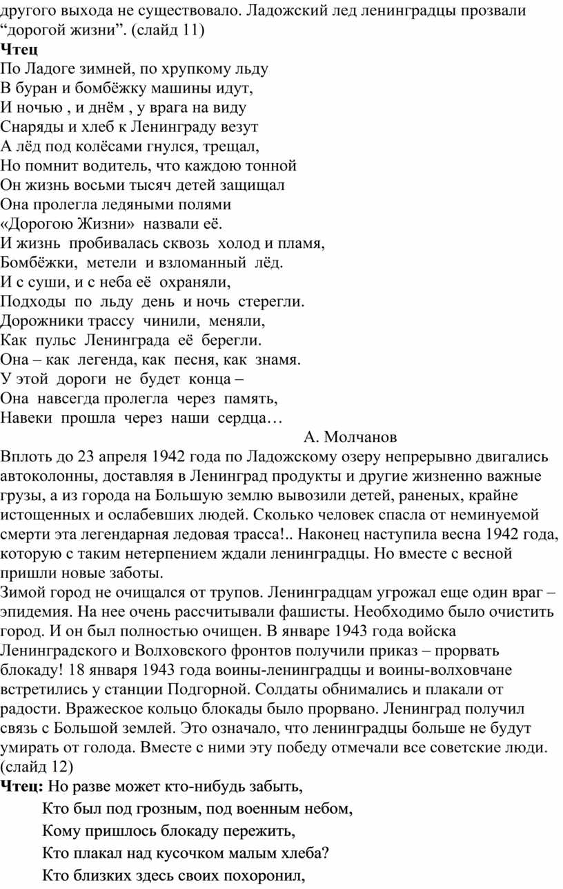 """Ладожский лед ленинградцы прозвали """"дорогой жизни"""""""
