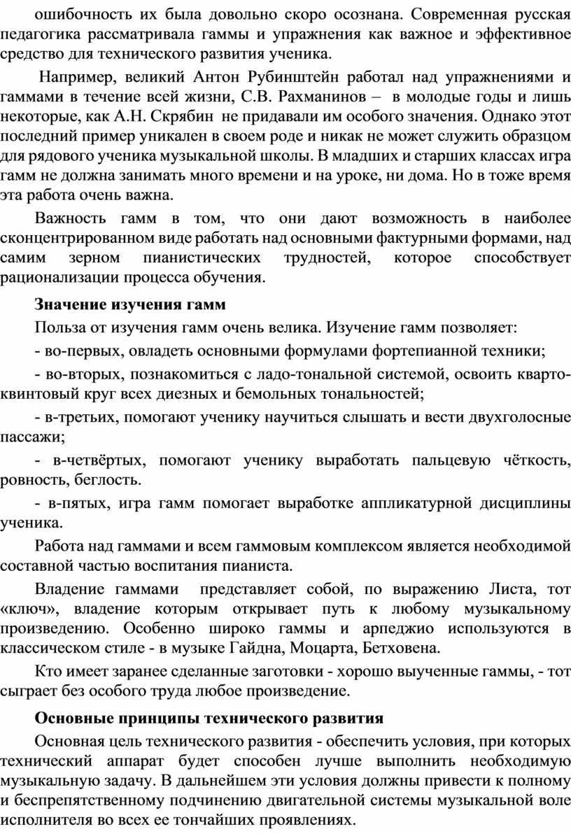 Современная русская педагогика рассматривала гаммы и упражнения как важное и эффективное средство для технического развития ученика