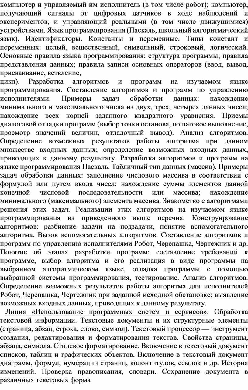 Язык программирования (Паскаль, школьный алгоритмический язык)