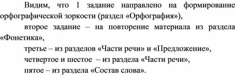Видим, что 1 задание направлено на формирование орфографической зоркости (раздел «Орфография»), второе задание – на повторение материала из раздела «Фонетика», третье – из разделов «Части…