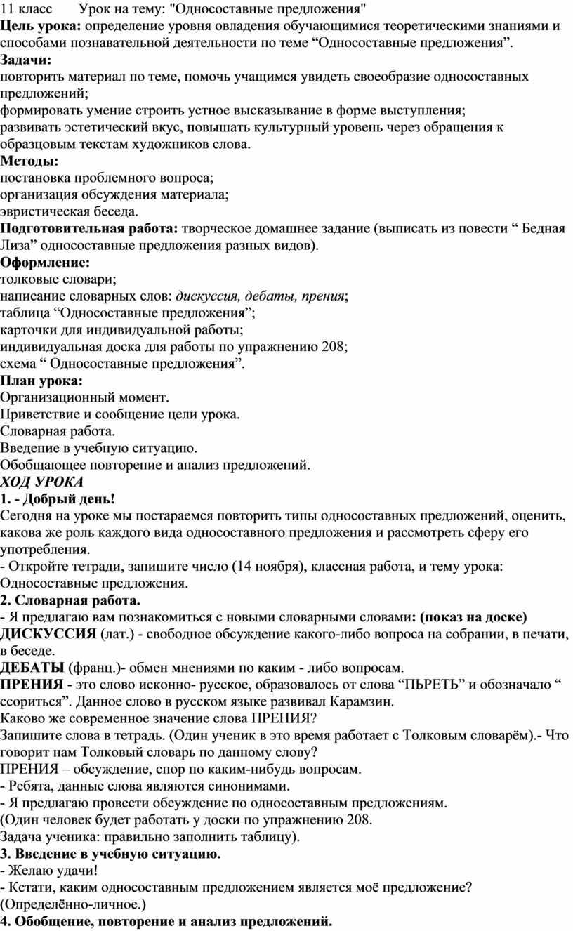 """Урок на тему: """"Односоставные предложения"""""""
