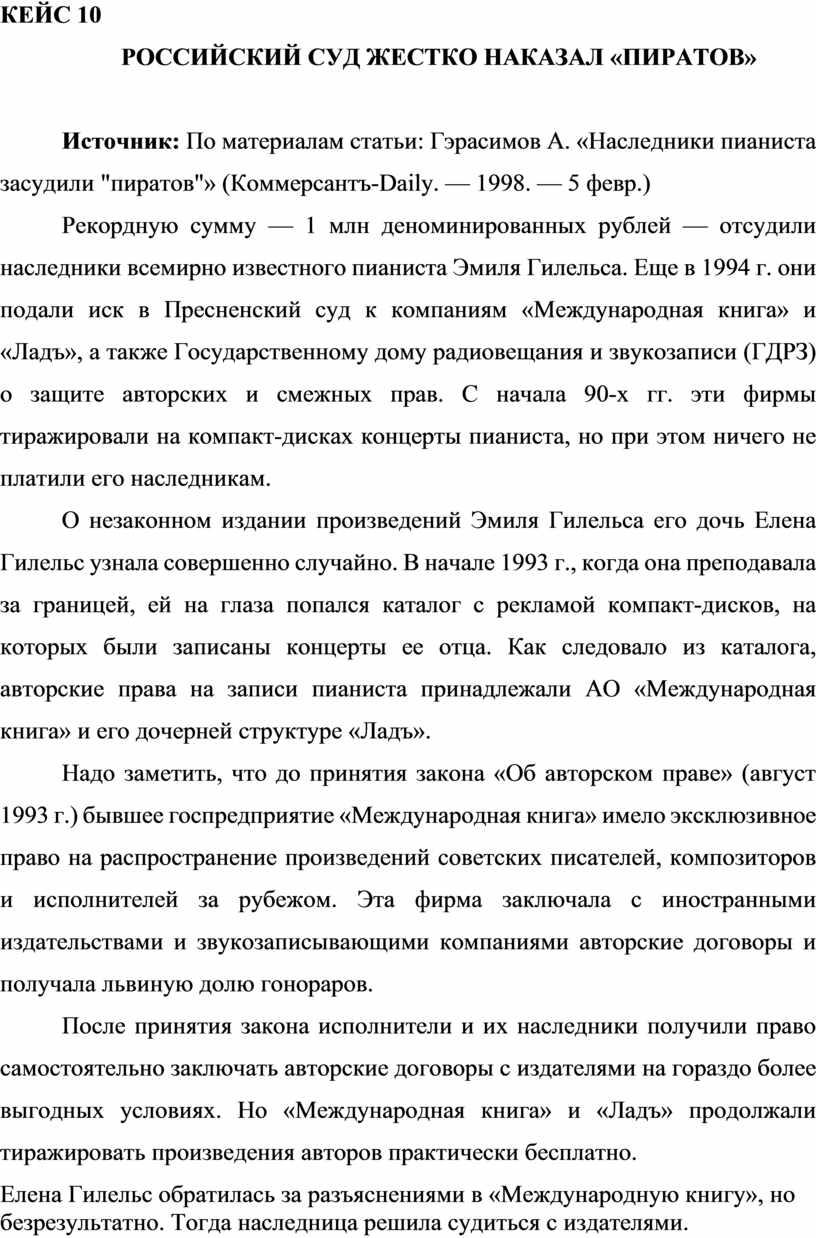 КЕЙС 10 РОССИЙСКИЙ СУД ЖЕСТКО