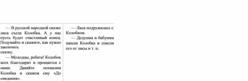 В русской народной сказке лиса съела