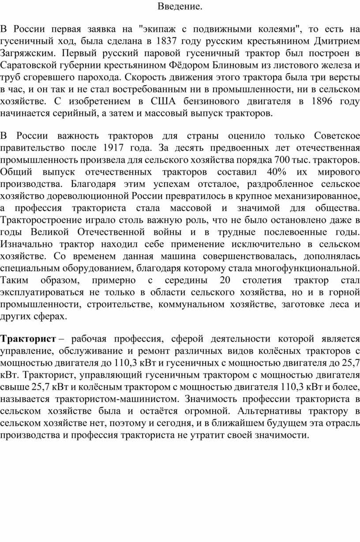 """Введение. В России первая заявка на """"экипаж с подвижными колеями"""", то есть на гусеничный ход, была сделана в 1837 году русским крестьянином"""