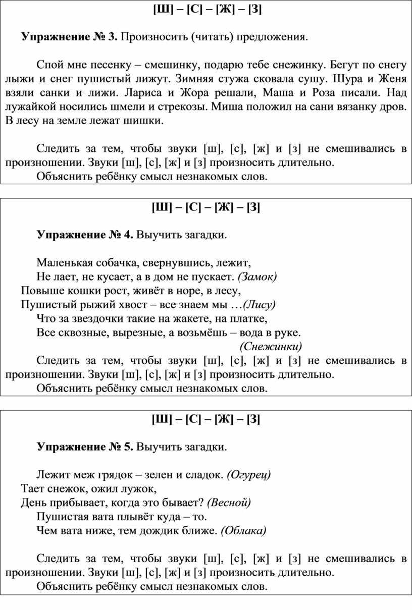 Ш] – [С] – [Ж] – [З] Упражнение № 3