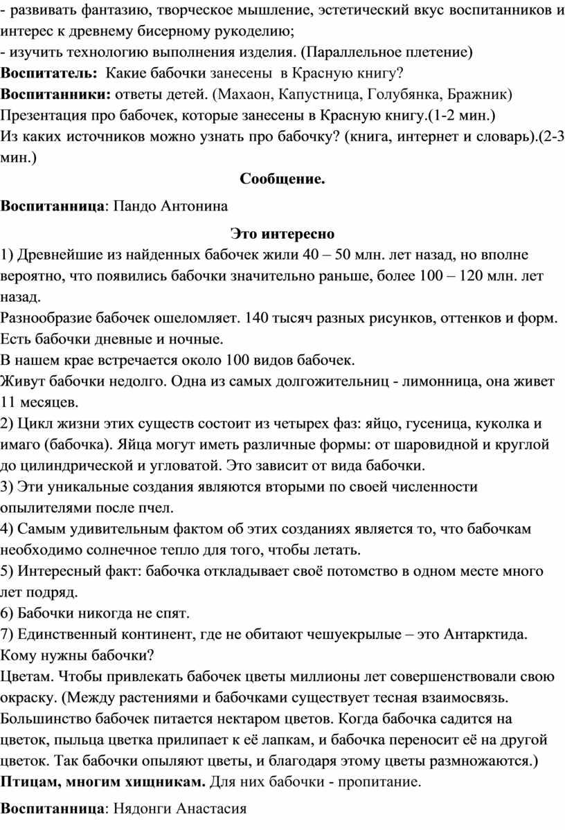 Параллельное плетение) Воспитатель: