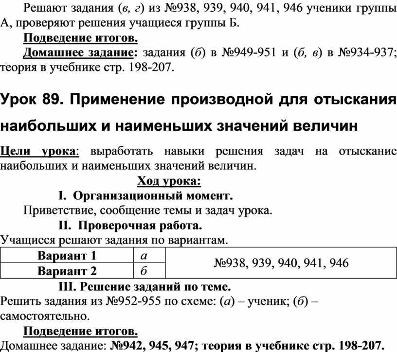 Решают задания ( в, г ) из №938, 939, 940, 941, 946 ученики группы
