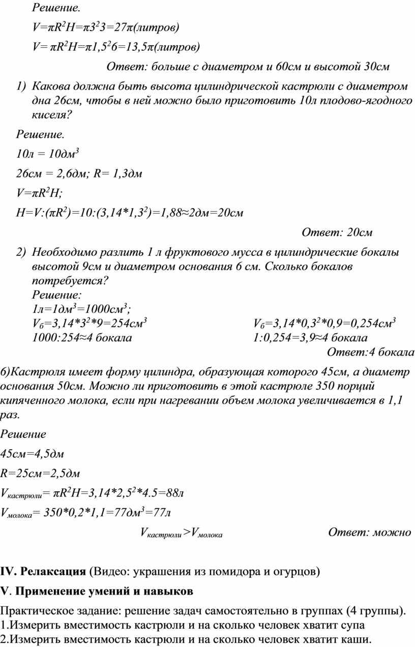 Решение. V = πR 2 H = π 3 2 3=27 π (литров)