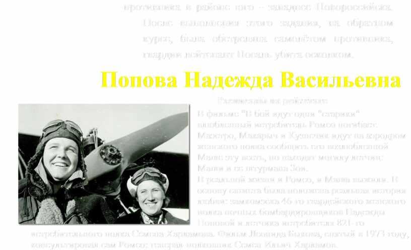 Новороссийска. После выполнения этого задания, на обратном курсе, была обстреляна самолётом противника, гвардии лейтенант