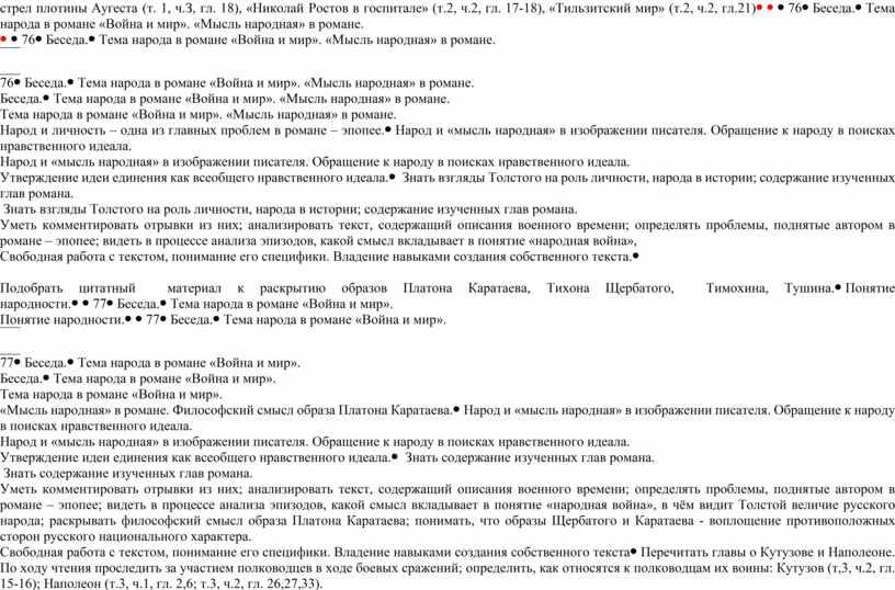 Аугеста (т. 1, ч.З, гл. 18), «Николай
