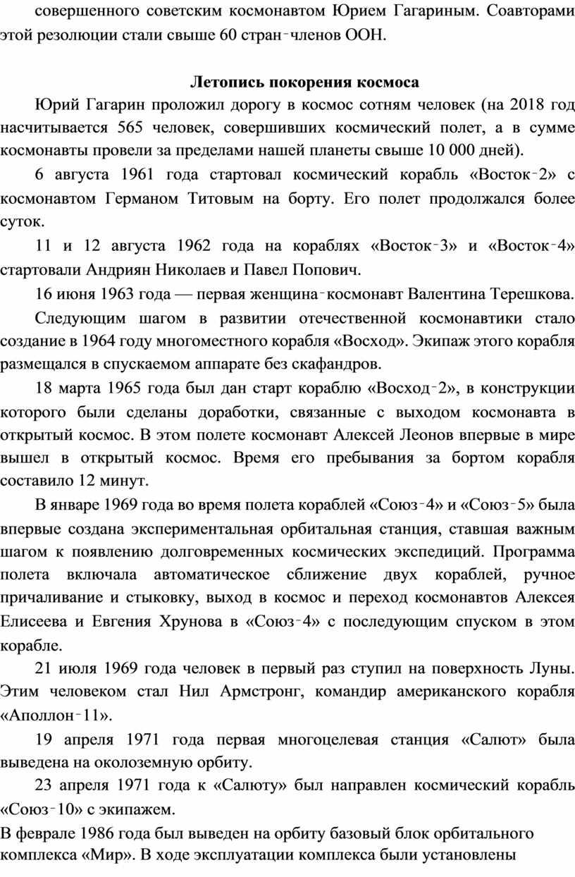 Юрием Гагариным. Соавторами этой резолюции стали свыше 60 стран ‑ членов