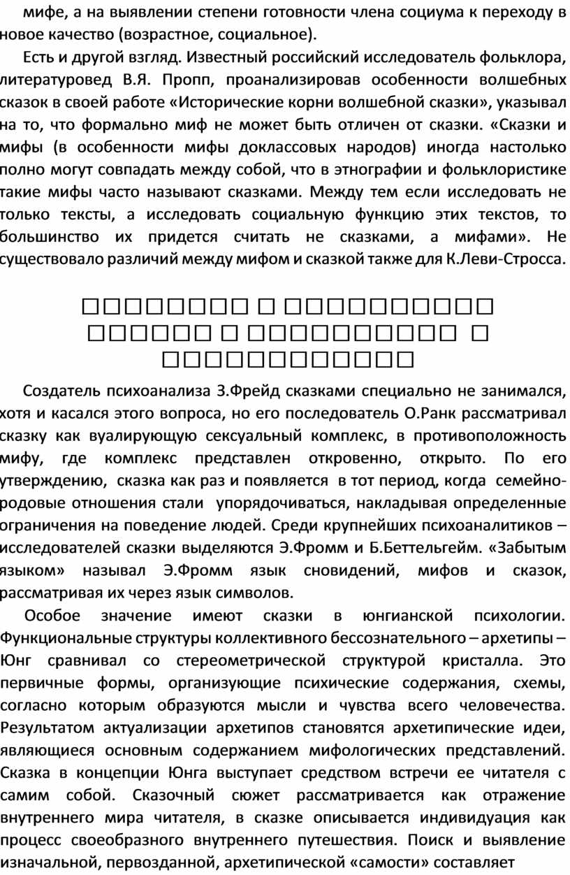 Есть и другой взгляд. Известный российский исследователь фольклора, литературовед