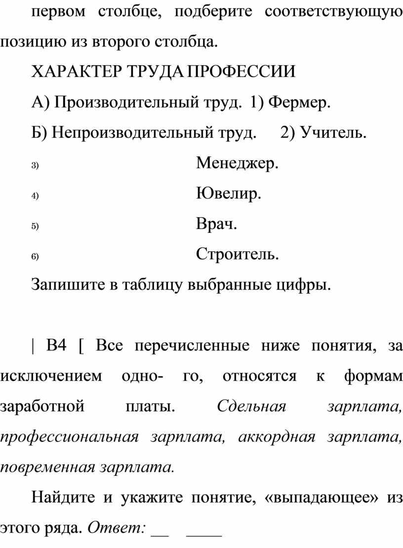 ХАРАКТЕР ТРУДА ПРОФЕССИИ А)