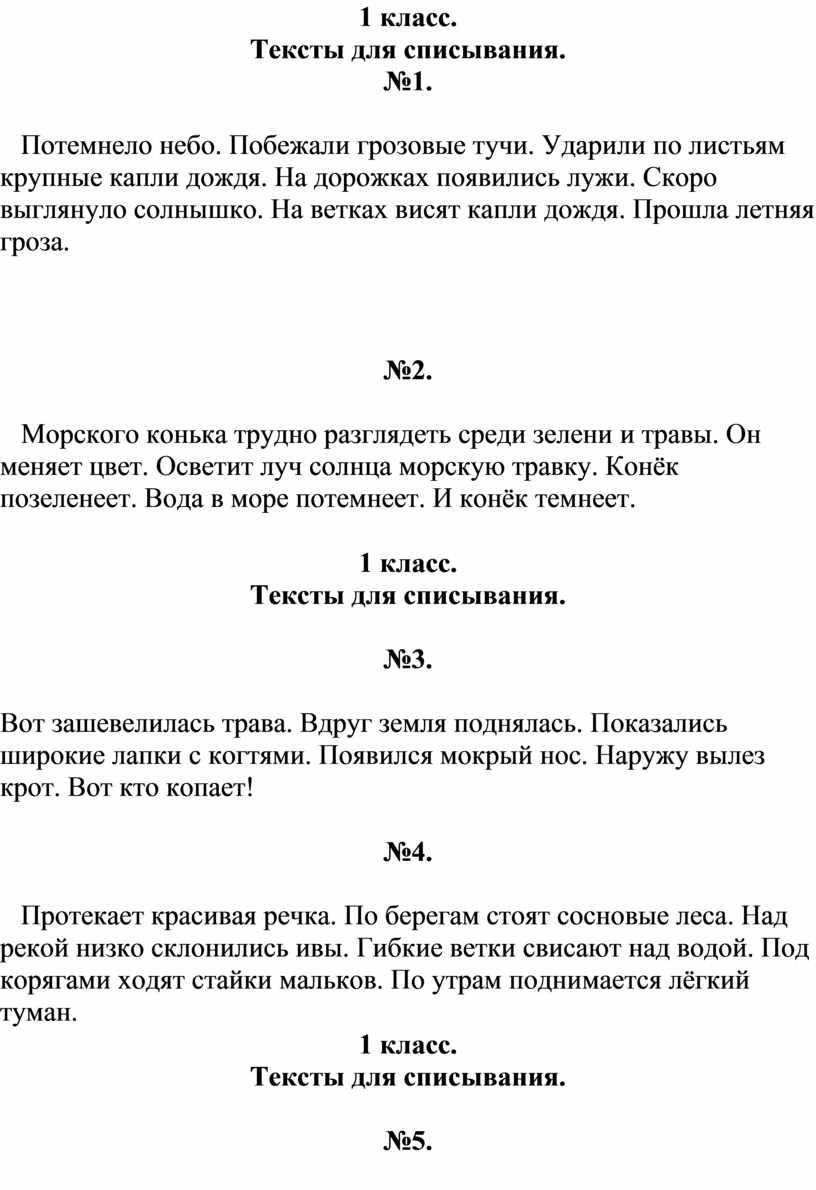 Тексты для списывания. №1.