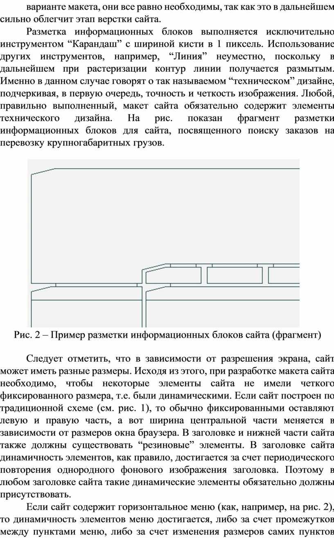 """Разметка информационных блоков выполняется исключительно инструментом """"Карандаш"""" с шириной кисти в 1 пиксель"""