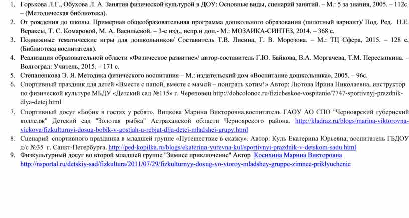 Горькова Л.Г., Обухова Л. А. Занятия физической культурой в