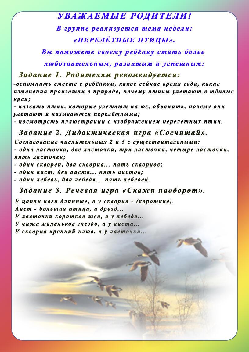 """Рекомендации родителям по теме """"Перелётные птицы"""""""