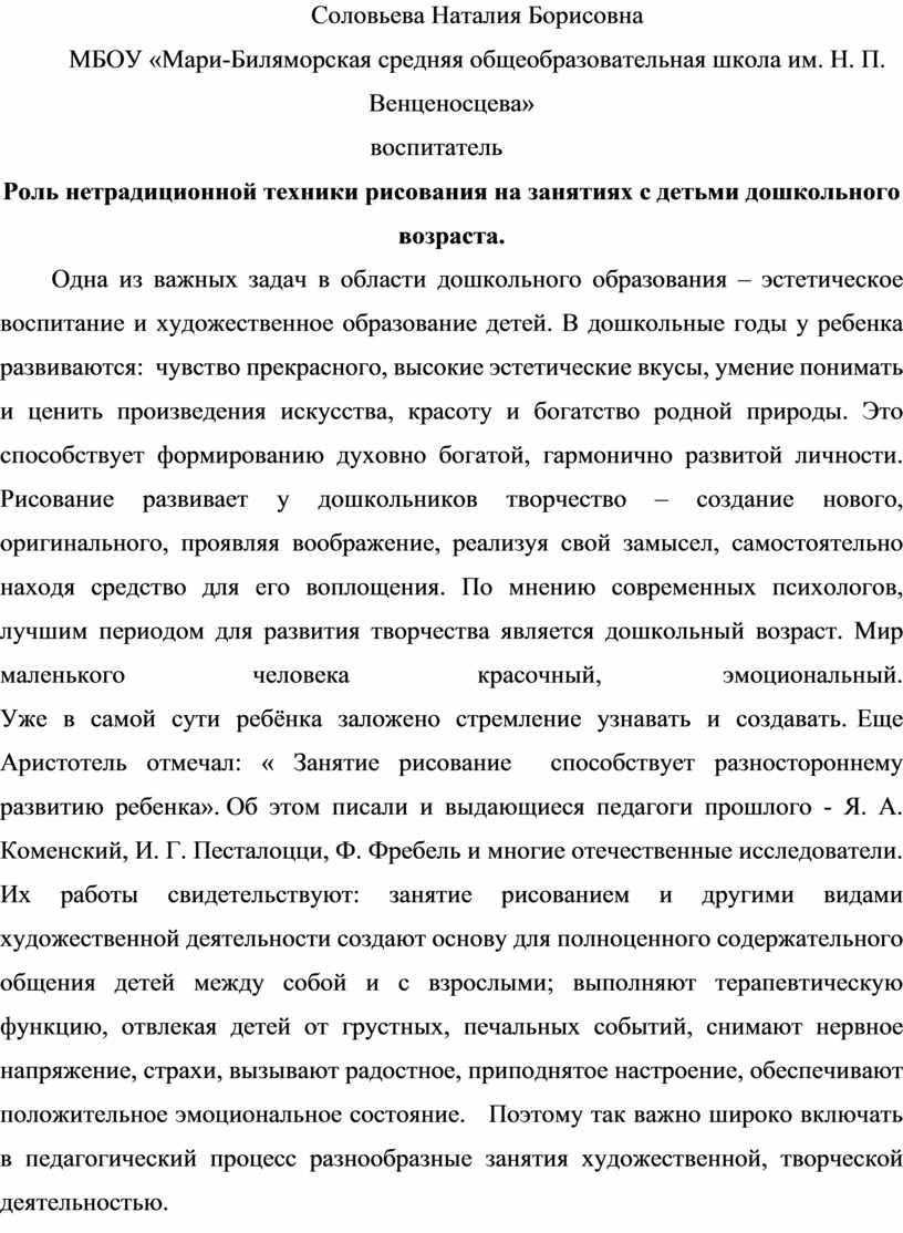 Соловьева Наталия Борисовна МБОУ «Мари-Биляморская средняя общеобразовательная школа им