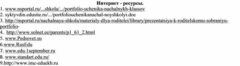 Интернет - ресурсы. 1. www.nsportal