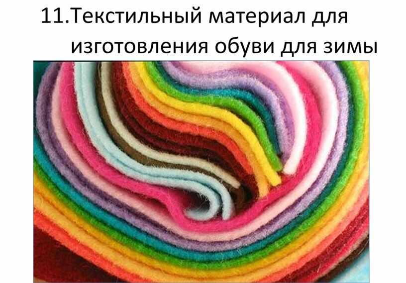 Текстильный материал для изготовления обуви для зимы