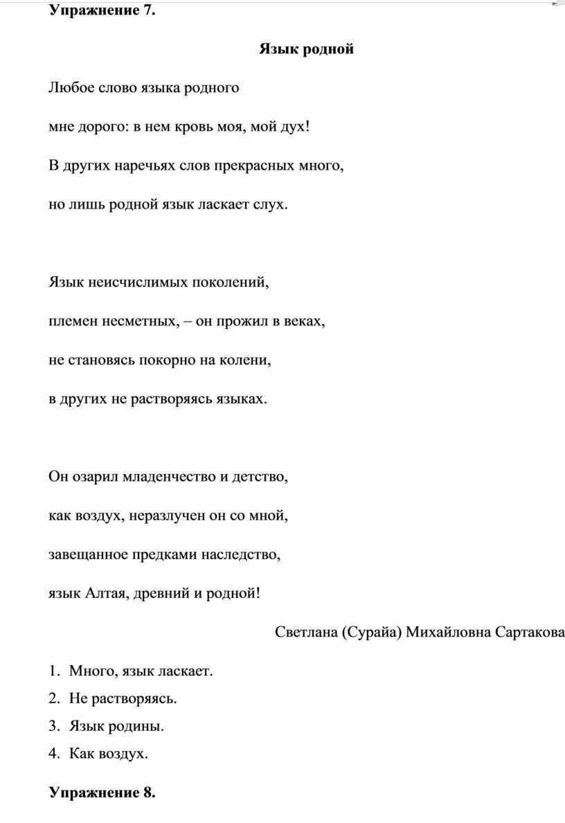 Упражнение 7. Язык родной