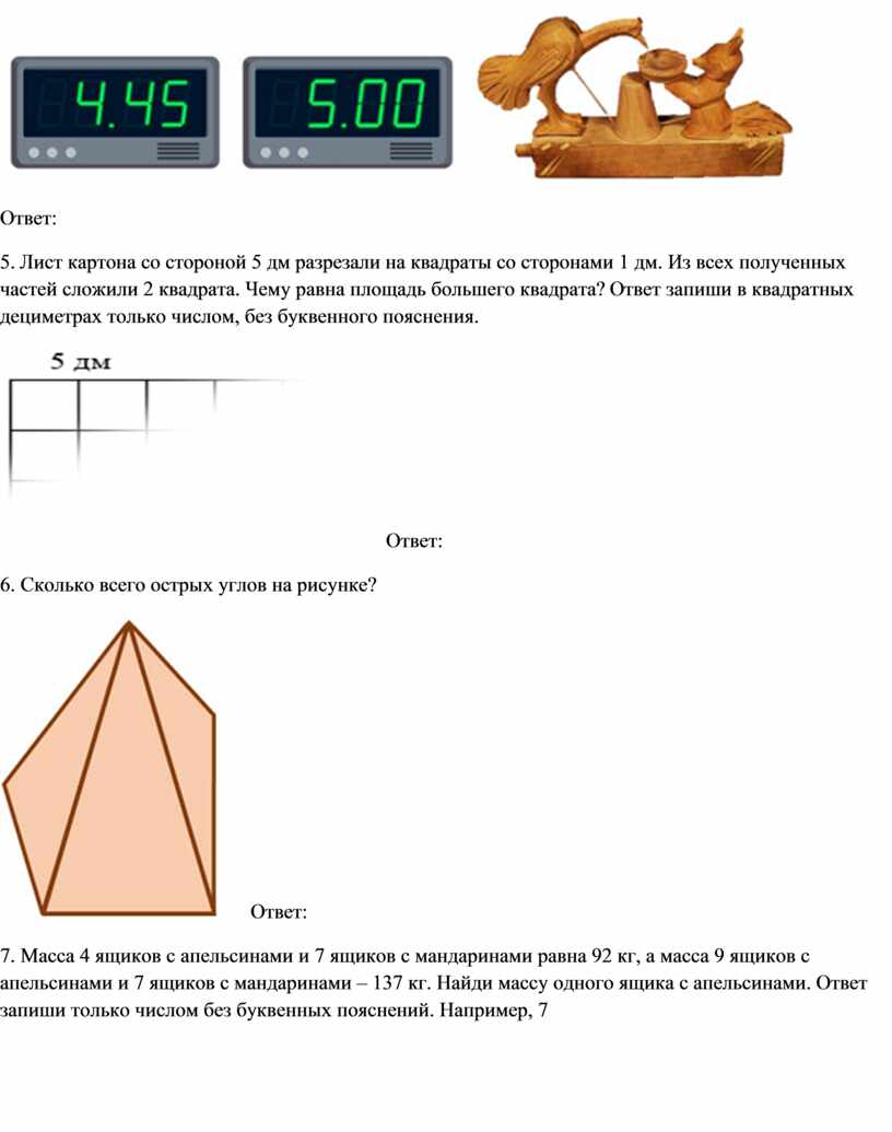 Ответ: 5. Лист картона со стороной 5 дм разрезали на квадраты со сторонами 1 дм