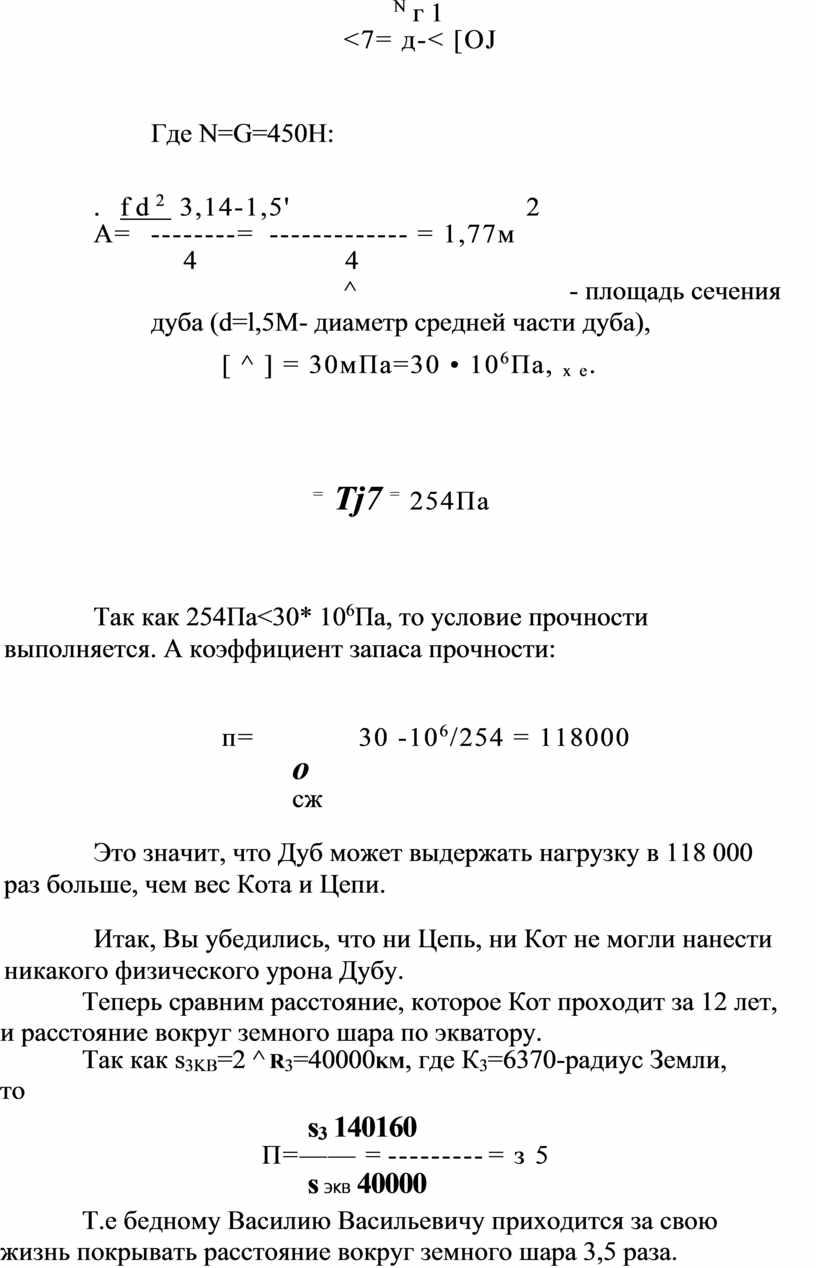 N г 1 <7= д-< [OJ Где N=G=450H :