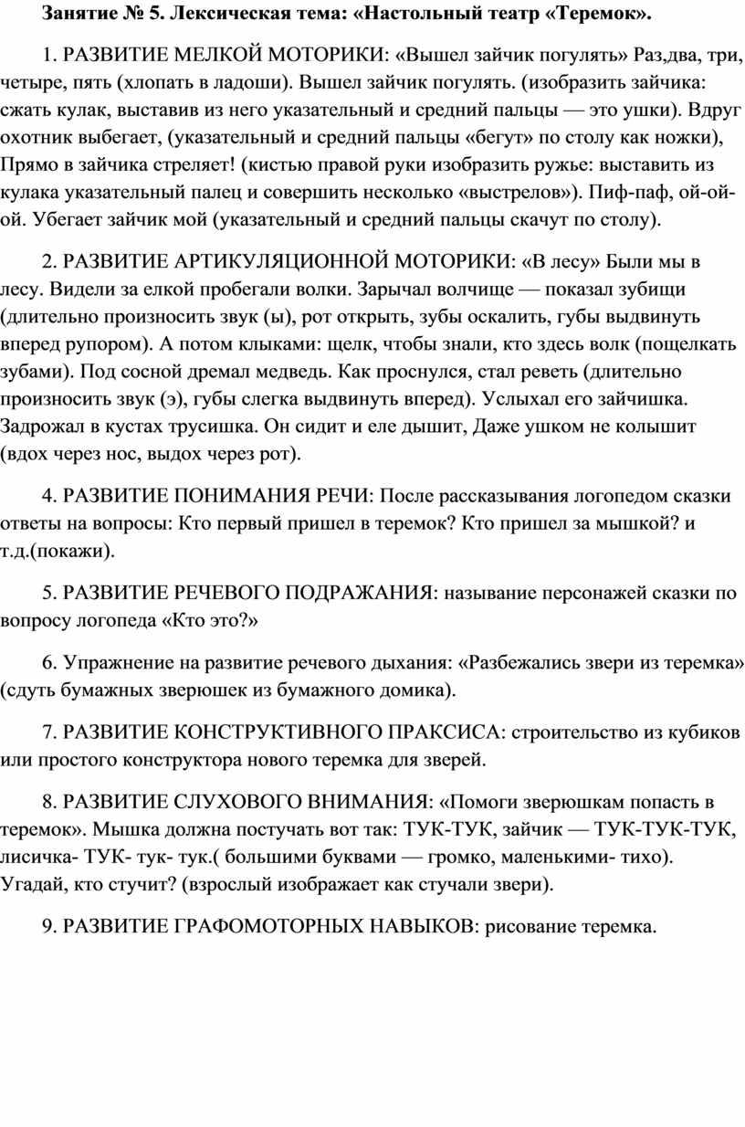 Занятие № 5. Лексическая тема: «Настольный театр «Теремок»