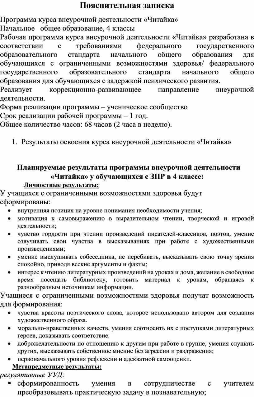 Пояснительная записка Программа курса внеурочной деятельности «Читайка»