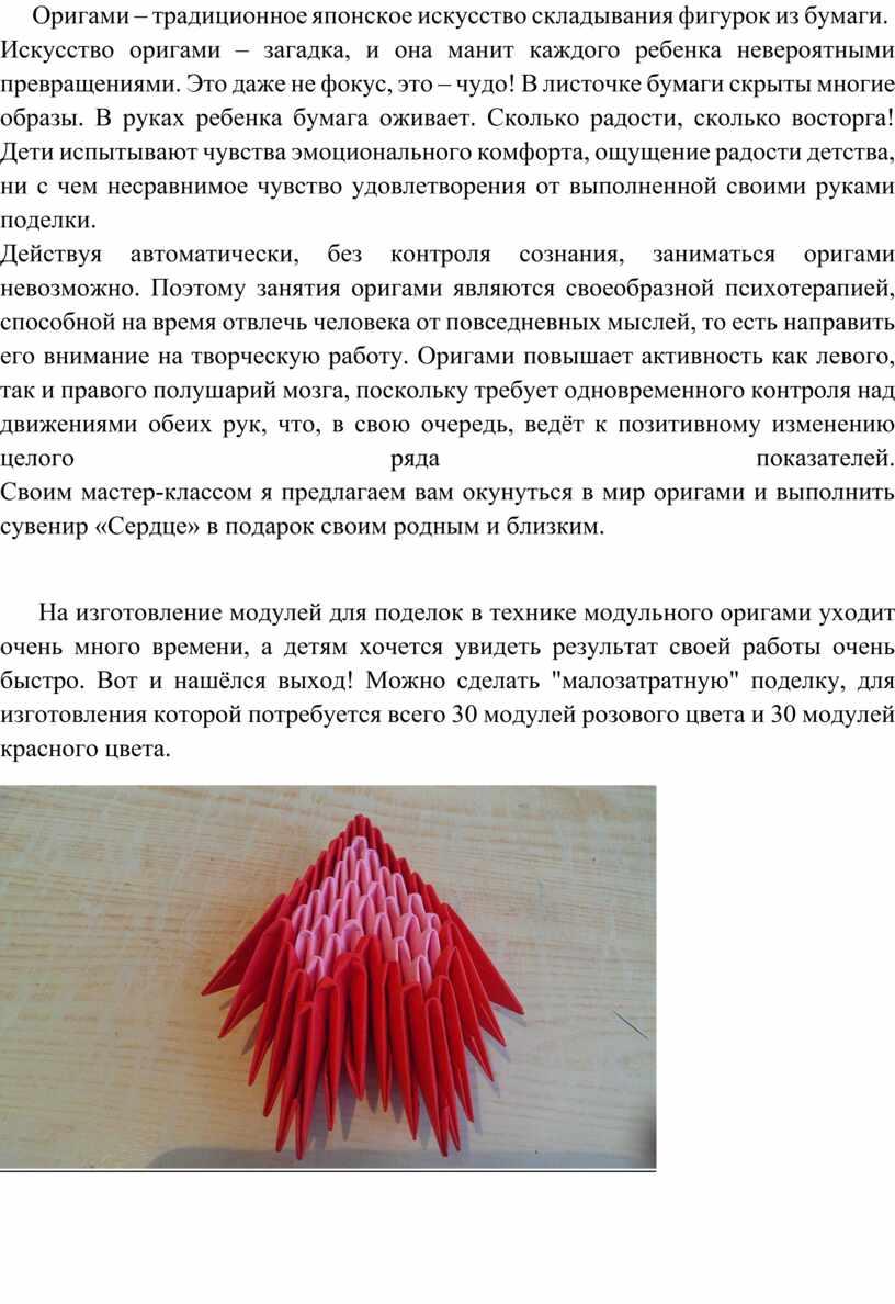 Оригами – традиционное японское искусство складывания фигурок из бумаги