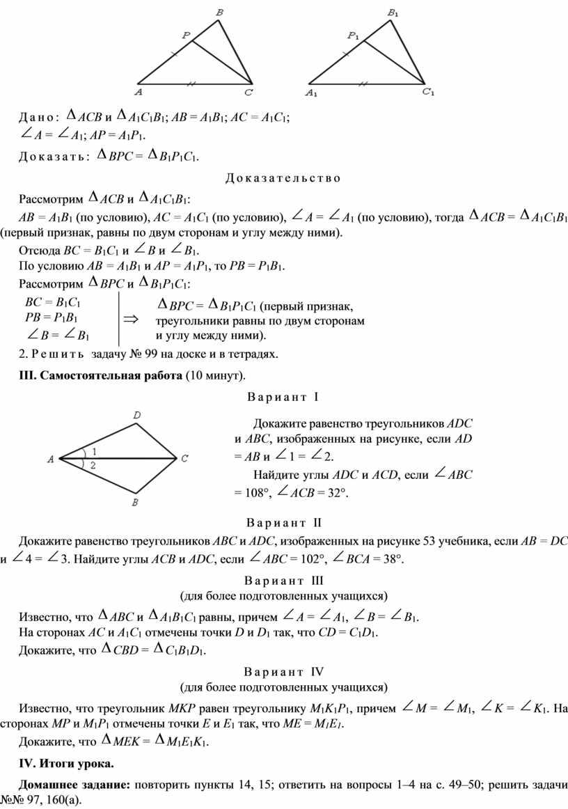 Дано: АСВ и А 1 С 1 В 1 ;