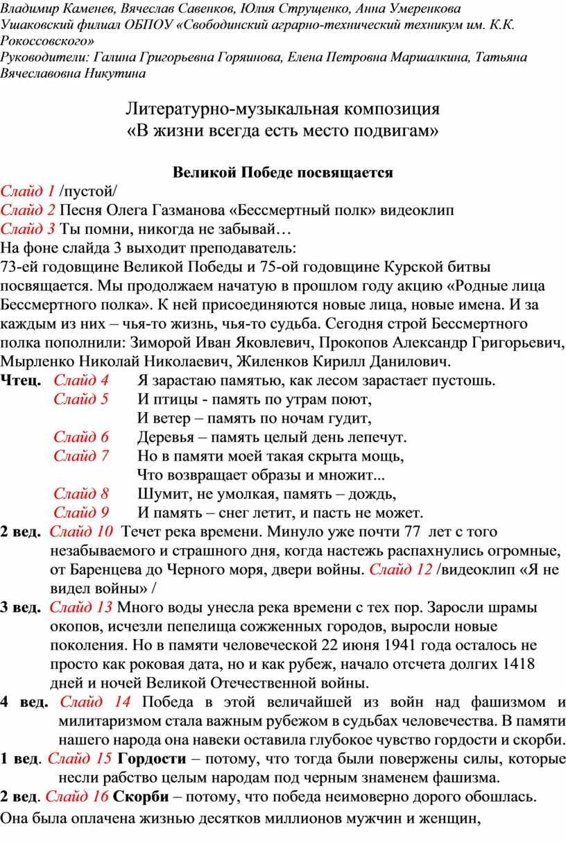 Владимир Каменев, Вячеслав Савенков,