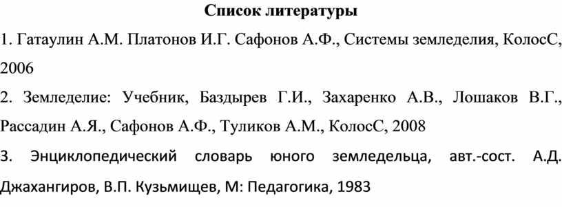 Список литературы 1. Гатаулин